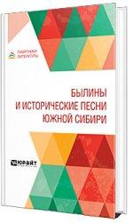 Былины и исторические песни Южной Сибири