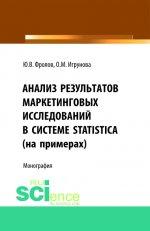Анализ результатов маркетинговых исследований в системе STATISTICA (на примерах). Монография