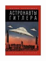 Астронавты Гитлера