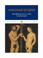Метафизика пола и любви. Самопознание