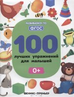 100 лучших упражнений для малышей 0+
