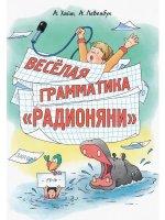 Весёлая грамматика «Радионяни»