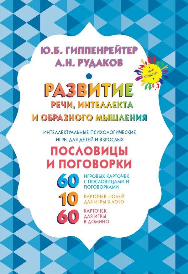 Развитие речи, интеллекта и образного мышления. Пословицы и поговорки