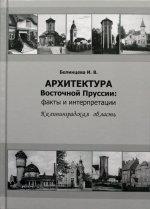 Архитектура Восточной Пруссии: факты и интерпретации. Калининградская область