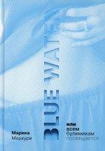 Blue Water, или всем булимикам посвящается
