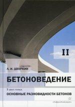 Бетоноведение. В 2 т. Т. 2. Основные разновидности бетонов: монография