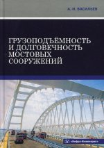 Александр Васильев: Грузоподъёмность и долговечность мостовых сооружений