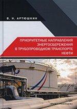 Валерий Артюшкин: Приоритетные направления энергосбережения в трубопроводном транспорте нефти