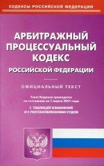 Арбитражный процессуальный кодекс РФ (по сост. на 01.03.2021 г.)
