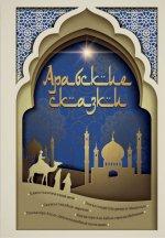 Арабские сказки