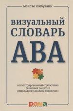 Визуальный словарь АВА