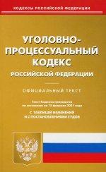УПК РФ (по сост. на 15.02.2021 г.)