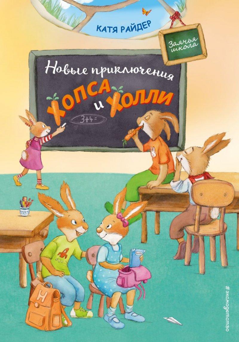 Заячья школа. Новые приключения Хопса и Холли