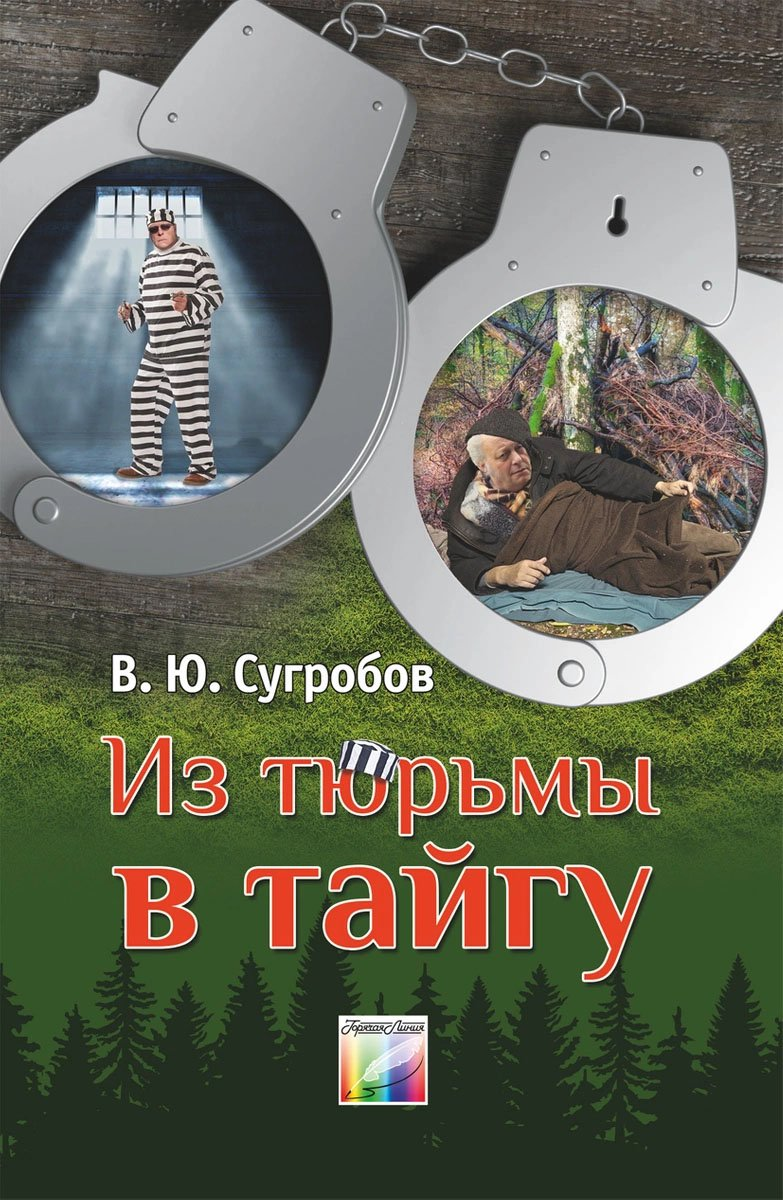 Из тюрьмы в тайгу