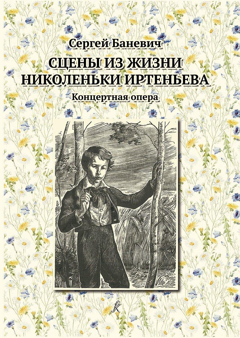 Сцены из жизни Николеньки Иртеньева. Концертная опера