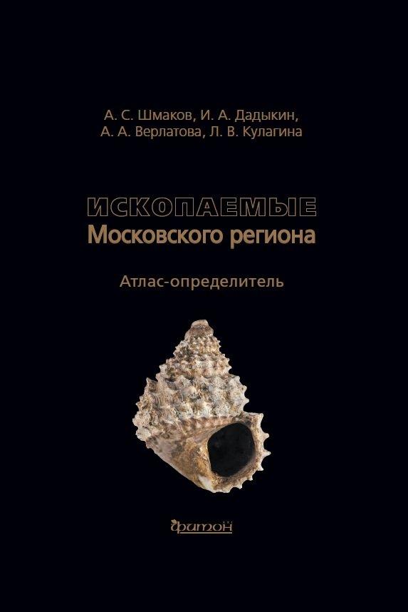 Ископаемые Московского региона. Атлас-определитель