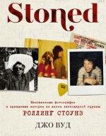 Stoned. Неизвестные фотографии и правдивые истории из жизни легендарной группы Роллинг Стоунз