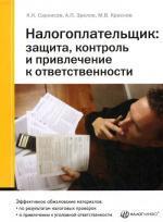 Налогоплательщик: защита, контроль и привлечение к ответственности