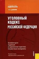 Уголовный кодекс РФ. Комментарии. Судебная и адвокатская практика. Справочные материалы