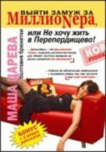 Выйти замуж за миллионера, или Не хочу жить в Перепердищево! Болтовня брюнетки. + бонус: 2 новых рассказа