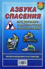 Азбука спасения при дорожно-транспортных происшествиях. Первая медицинская помощь