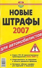 Скачать Новые штрафы 2008 для автомобилистов бесплатно