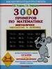 Математика. 3-4 классы. 3000 примеров по математике. Внетабличное умножение и деление