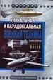 Уникальная и парадоксальная военная техника. Книга 2