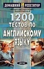 1200 тестов по английскому языку