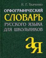 Орфографический словарь русского языка для школьников. 6-е издание