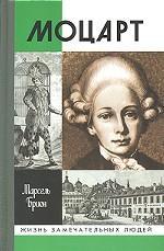 Моцарт. Издание второе, исправленное