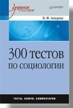 300 тестов по социологии