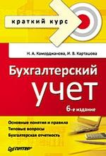 Бухгалтерский учет. Краткий курс. 6-е изд