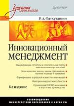 Инновационный менеджмент: Учебник для вузов. 6-е изд
