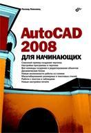 AutoCAD 2008 для начинающих