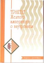 Трактат Желтого императора о внутреннем.Часть 1. Вопросы о простейшем
