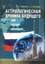 Астрологическая хроника будущего