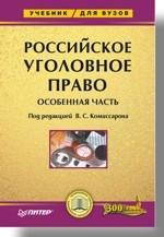 Российское уголовное право. Особенная часть: Учебник для вузов