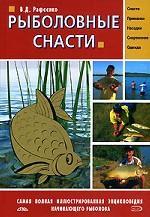 Рыболовные снасти