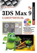 3ds MAX 9. Самоучитель + CD