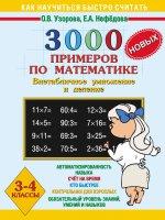 Математика 3-4кл 3000 новых пример. Внетабл.умн