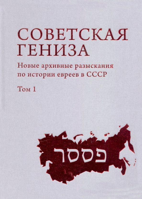 Советская Гениза. Новые архивные разыскания по истории евреев в СССР. Том первый