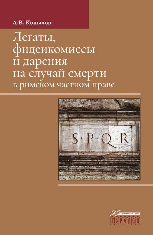Легаты, фидеикомиссы и дарения на случай смерти в римском частном праве