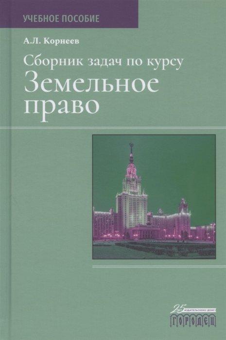 """Сборник задач по курсу """"Земельное право"""""""
