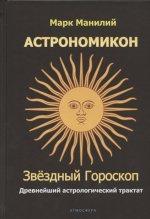 Астрономикон. Звёздный гороскоп. Древнейший астрологический трактат
