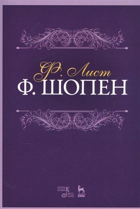 Ф. Шопен