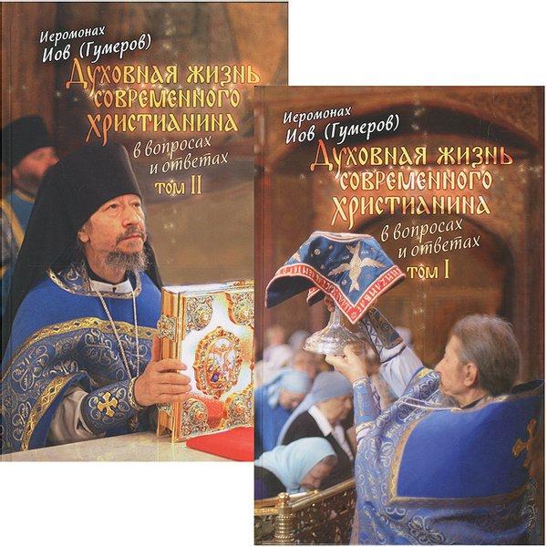 Духовная жизнь современного христианина в вопросах и ответах. В двух томах