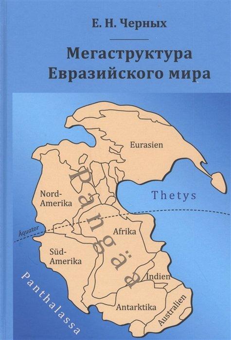 Мегаструктура Евразийского мира