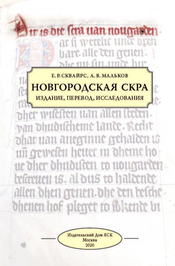 Новгородская скра. Издание, перевод, исследования