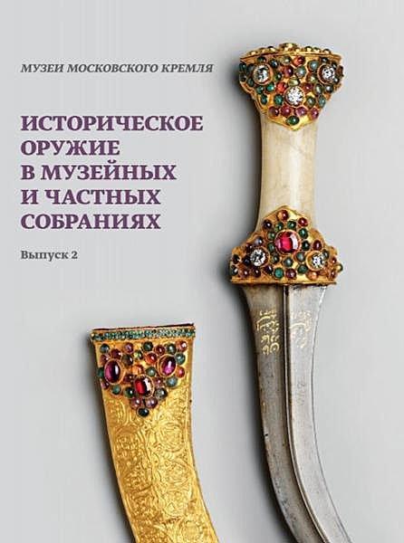Историческое оружие в музейных и частных собраниях. Выпуск второй
